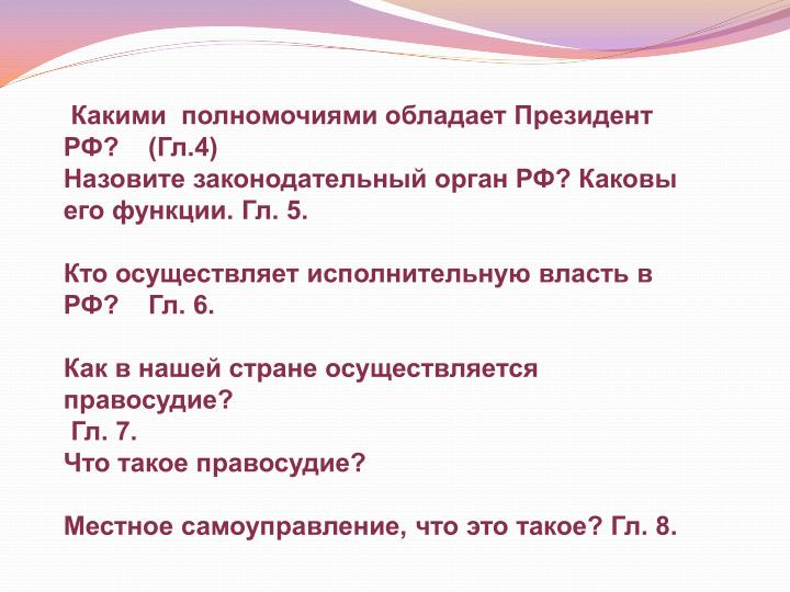 Какими  полномочиями обладает Президент РФ?    (Гл.4)