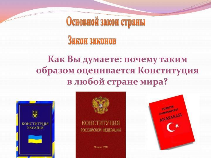 Как Вы думаете: почему таким образом оценивается Конституция в любой стране мира?