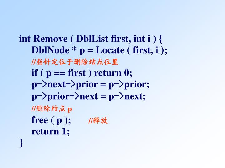 int Remove ( DblList first, int i ) {