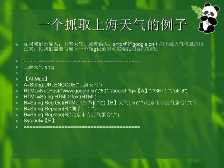 一个抓取上海天气的例子