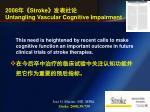 2008 stroke untangling vascular cognitive impairment