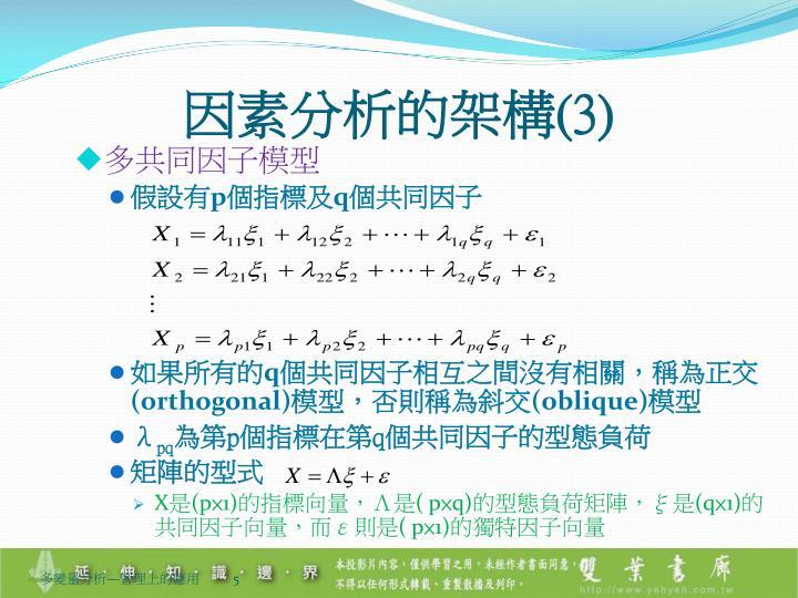 因素分析的架構(3)