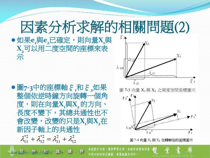 因素分析求解的相關問題(2)