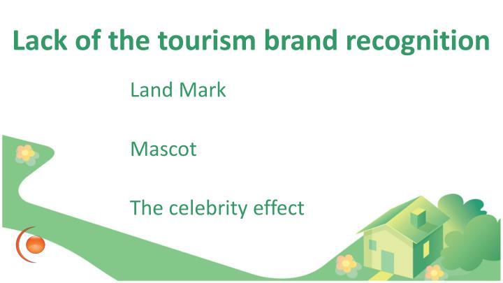Lack of the tourism brand recognition