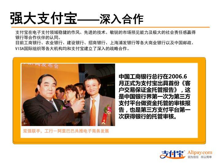 中国工商银行总行在