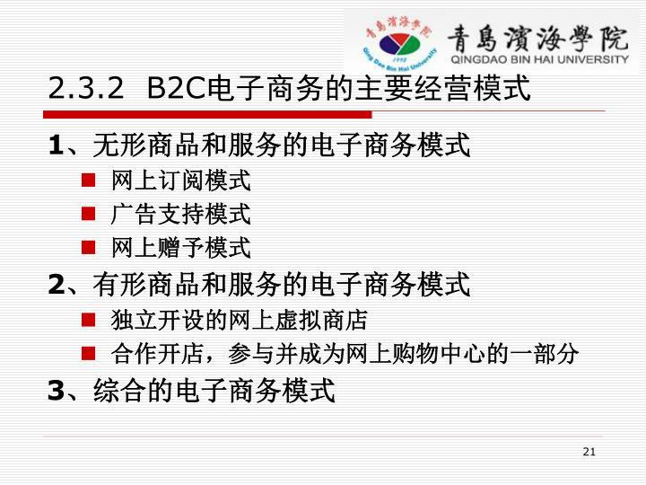 2.3.2  B2C