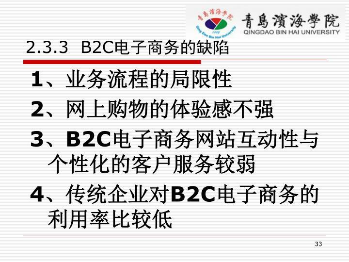 2.3.3  B2C