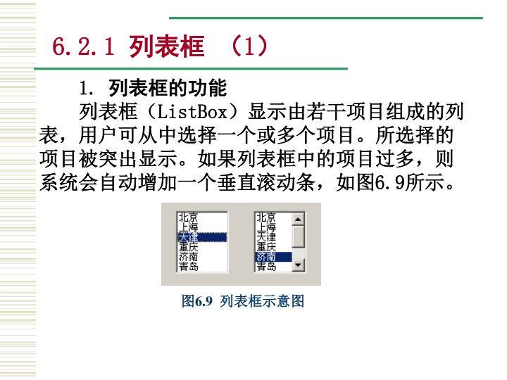 6.2.1 列表框 (1)