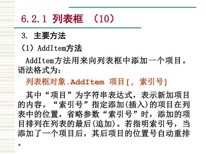 6.2.1 列表框 (10)