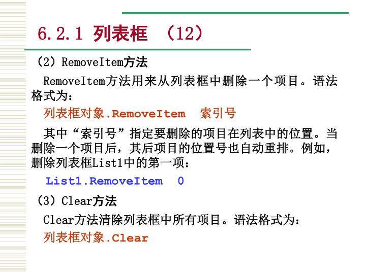 6.2.1 列表框 (12)