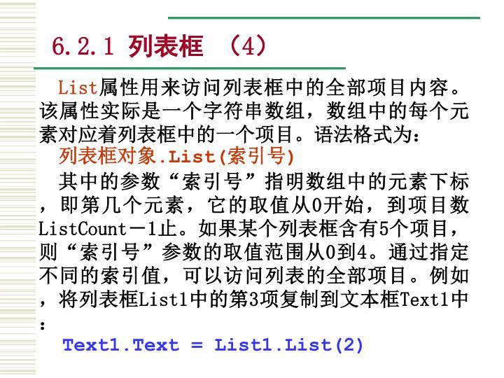 6.2.1 列表框 (4)