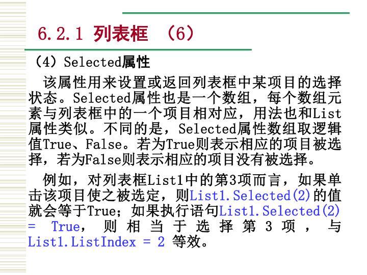 6.2.1 列表框 (6)