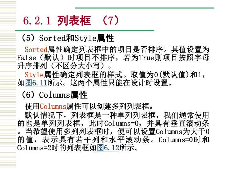 6.2.1 列表框 (7)