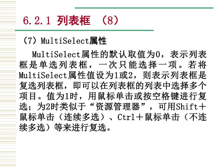 6.2.1 列表框 (8)