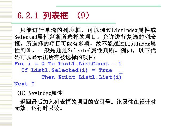 6.2.1 列表框 (9)