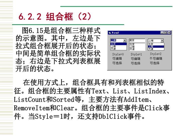 6.2.2 组合框(2)