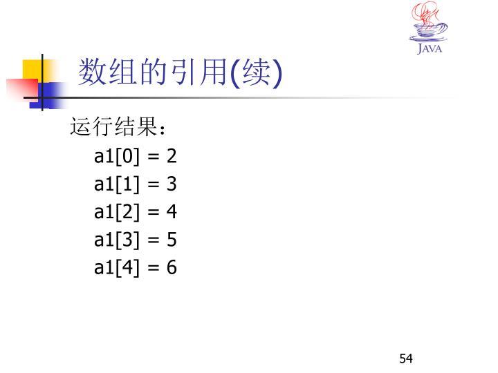 数组的引用(续)