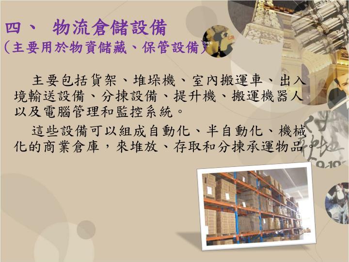 四、 物流倉儲設備