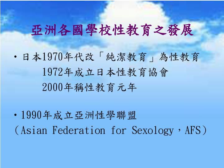 亞洲各國學校性教育之發展
