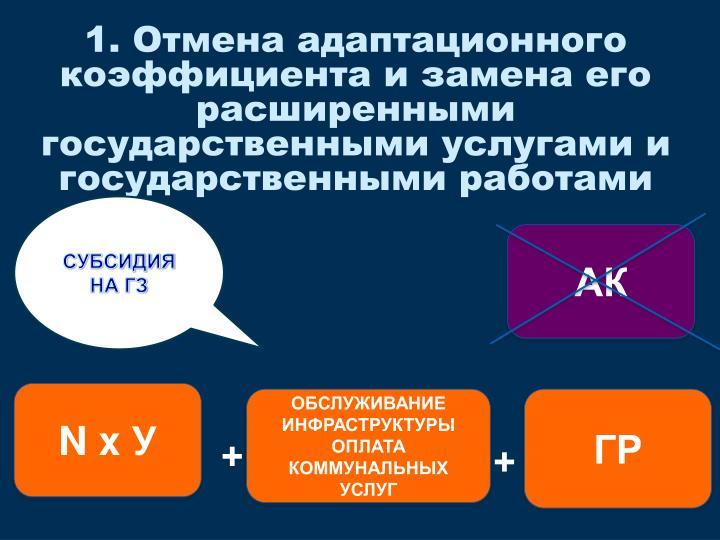 1. Отмена адаптационного коэффициента и замена его расширенными государственными услугами и государственными работами