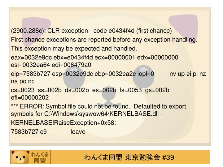 (2900.288c): CLR exception - code e0434f4d (first chance)