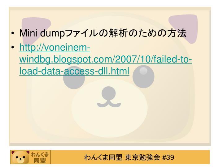 Mini dump