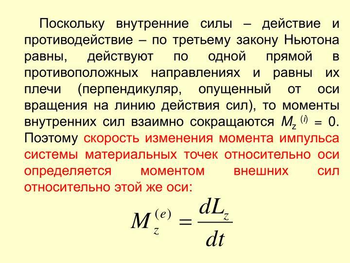 Поскольку внутренние силы – действие и противодействие – по третьему закону Ньютона равны, действуют по одной прямой в противоположных направлениях и равны их плечи (перпендикуляр, опущенный от оси вращения на линию действия сил), то моменты внутренних сил взаимно сокращаются
