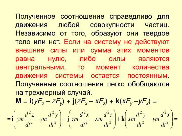 Полученное соотношение справедливо для движения любой совокупности частиц. Независимо от того, образуют они твердое тело или нет.