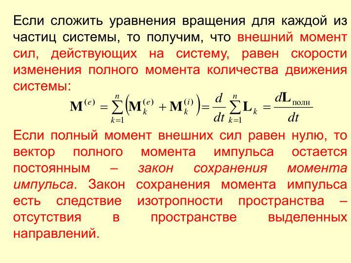 Если сложить уравнения вращения для каждой из частиц системы, то получим, что
