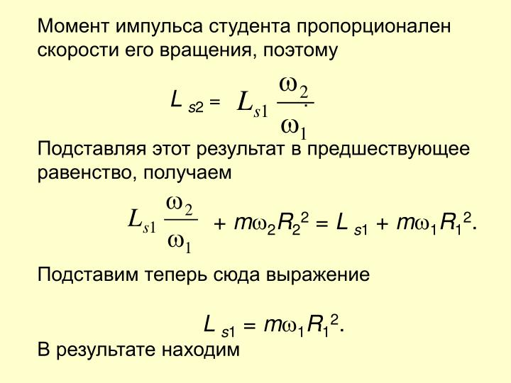 Момент импульса студента пропорционален скорости его вращения, поэтому