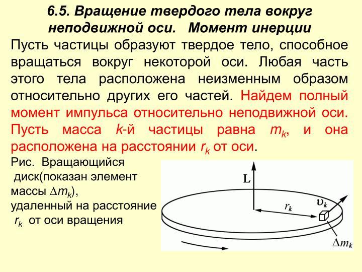 6.5. Вращение твердого тела вокруг неподвижной оси.   Момент инерции