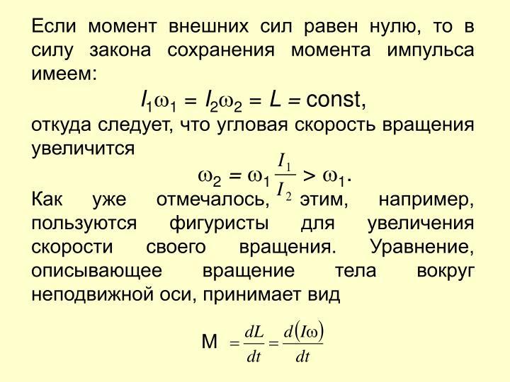 Если момент внешних сил равен нулю, то в силу закона сохранения момента импульса имеем: