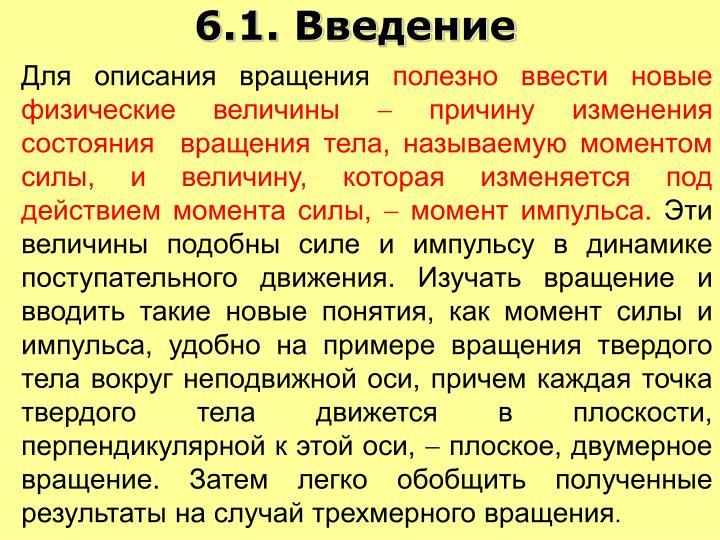 6.1. Введение