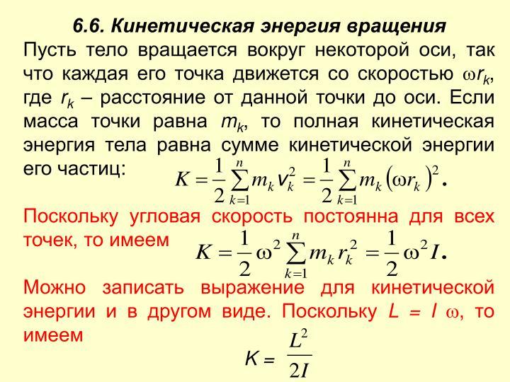 6.6. Кинетическая энергия вращения