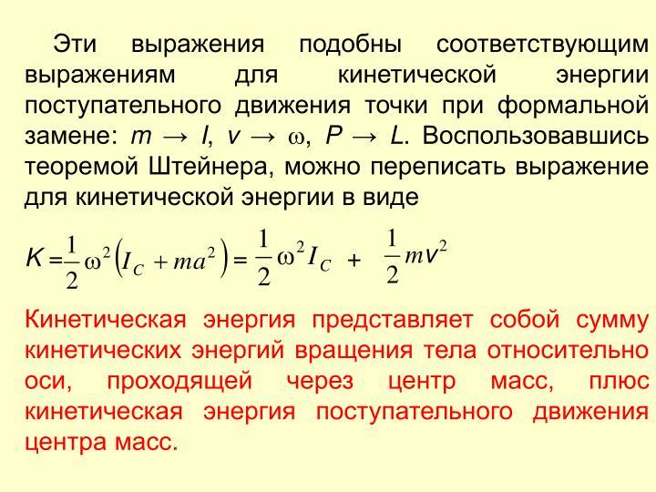 Эти выражения подобны соответствующим выражениям для кинетической энергии поступательного движения точки при формальной замене: