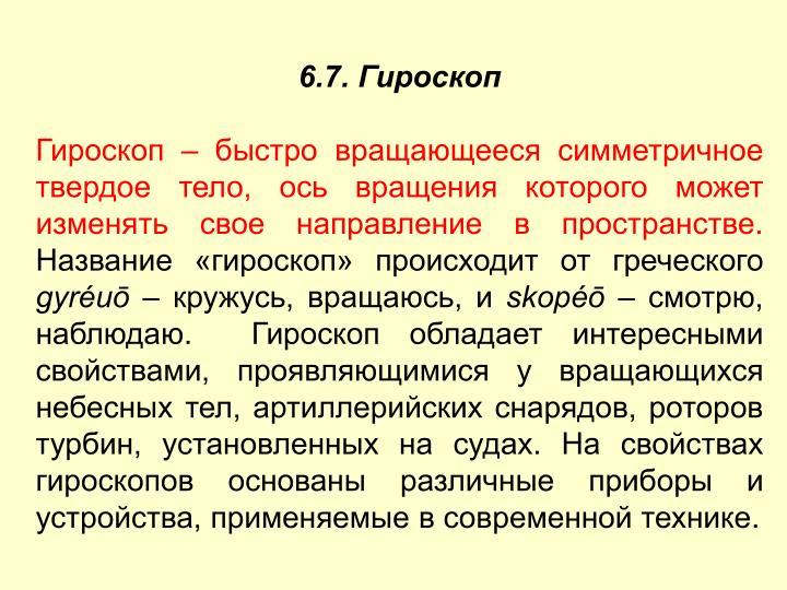 6.7. Гироскоп