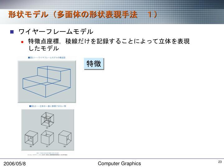 形状モデル(多面体の形状表現手法 1)