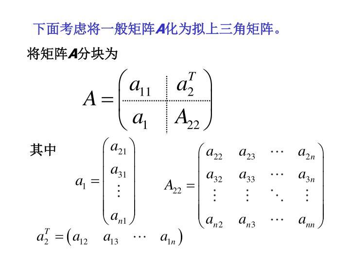 下面考虑将一般矩阵