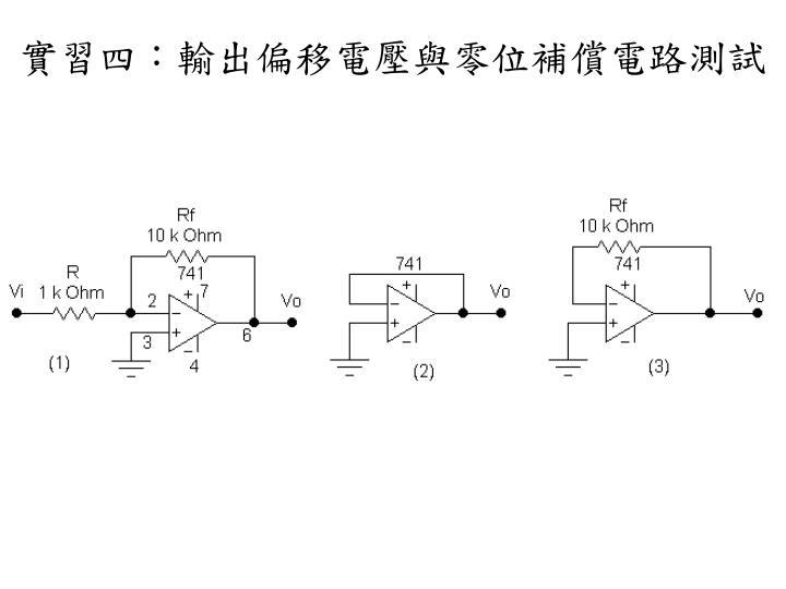 實習四:輸出偏移電壓與零位補償電路測試