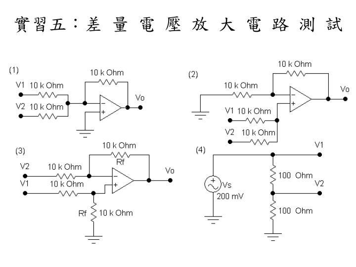 實習五:差 量 電 壓 放 大 電 路 測 試