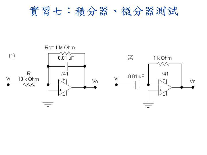 實習七:積分器、微分器測試