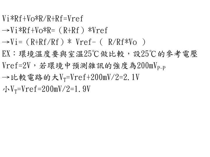 Vi*Rf+Vo*R/R+Rf=Vref