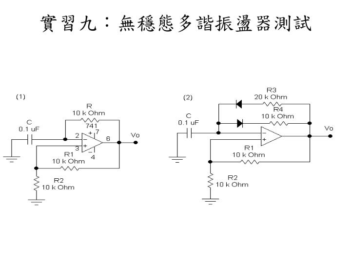 實習九:無穩態多諧振盪器測試