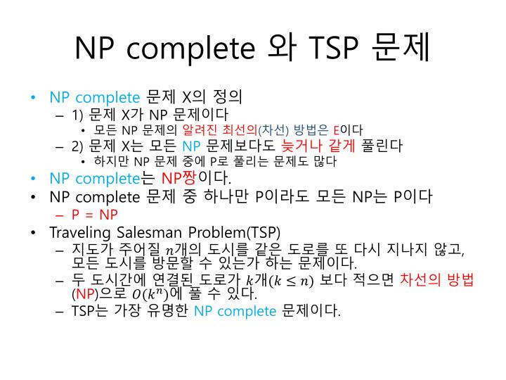 Np complete tsp