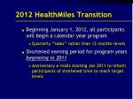 2012 healthmiles transition