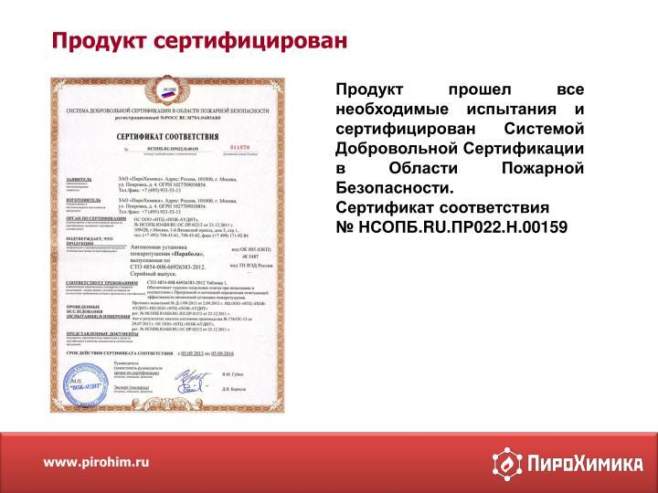 Продукт сертифицирован
