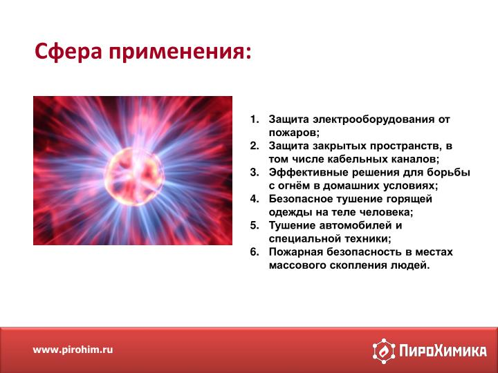 Защита электрооборудования от
