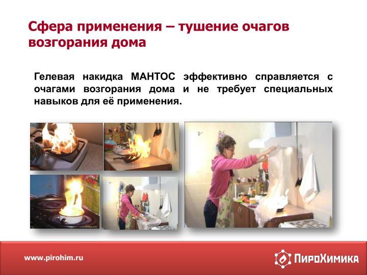 Сфера применения – тушение очагов возгорания дома