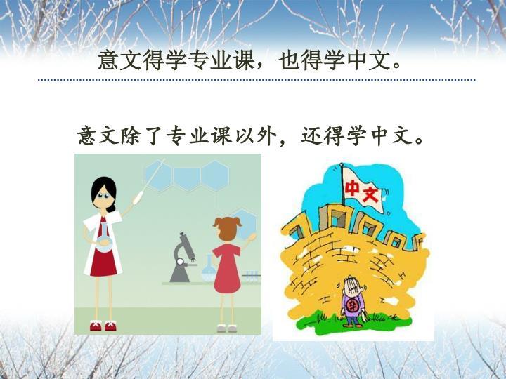 意文得学专业课,也得学中文。