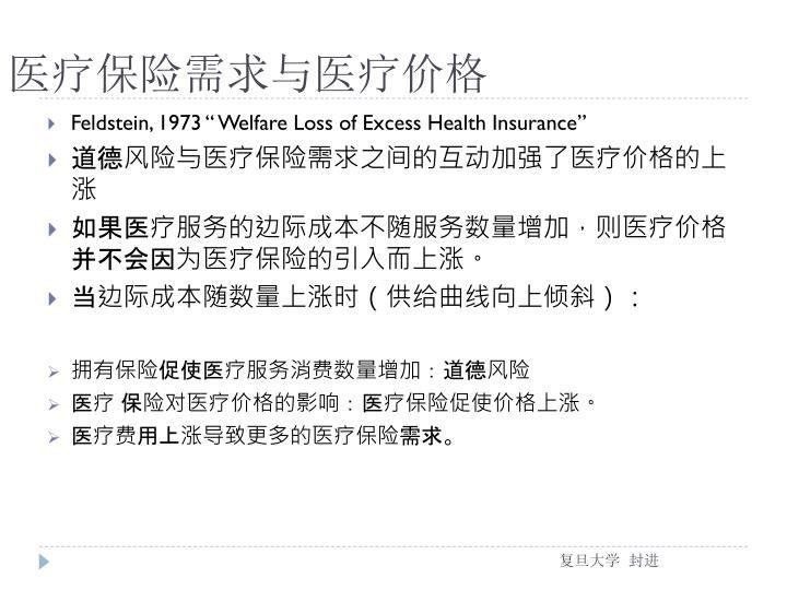 医疗保险需求与医疗